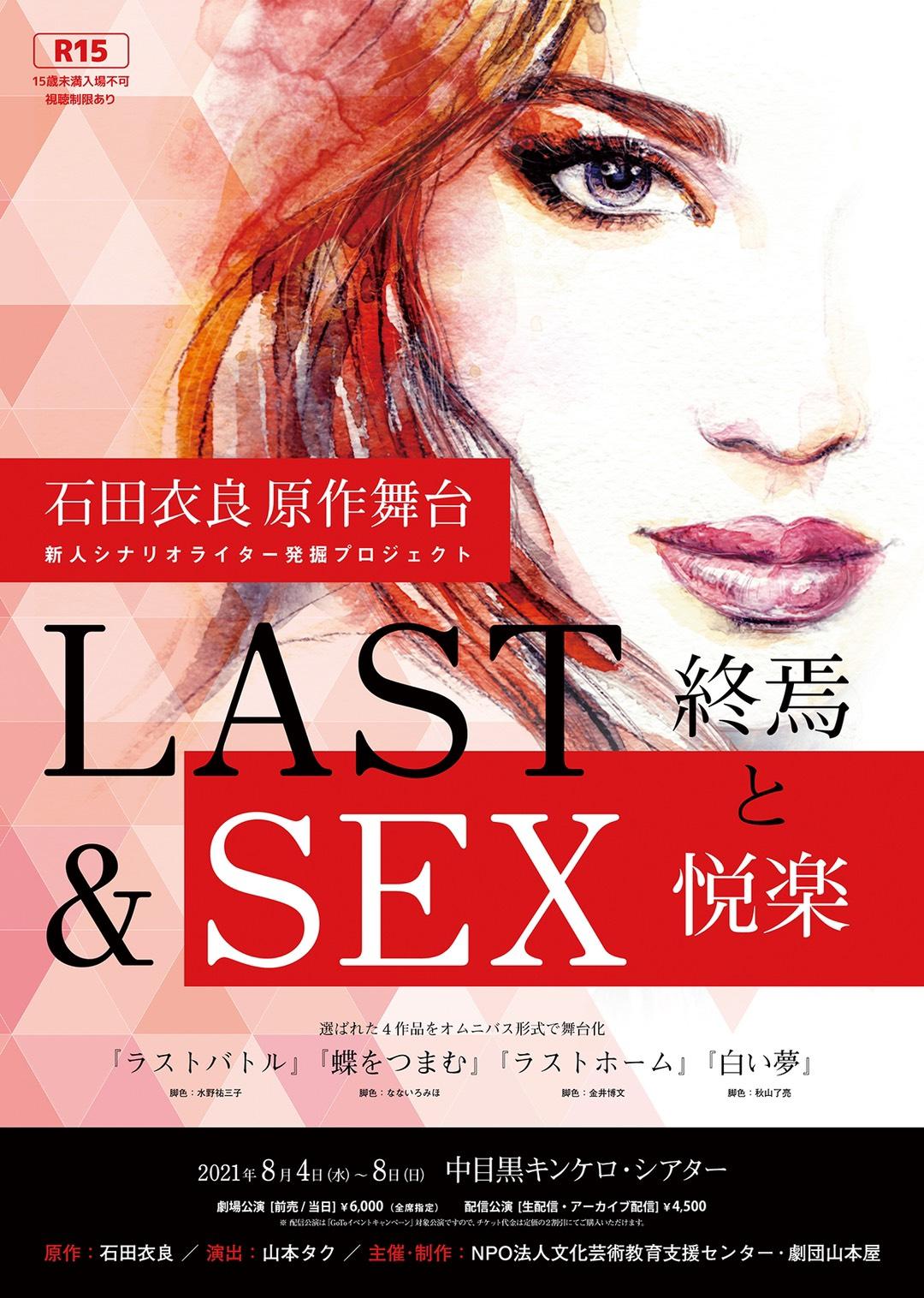 舞台 LAST & SEX ポスター表
