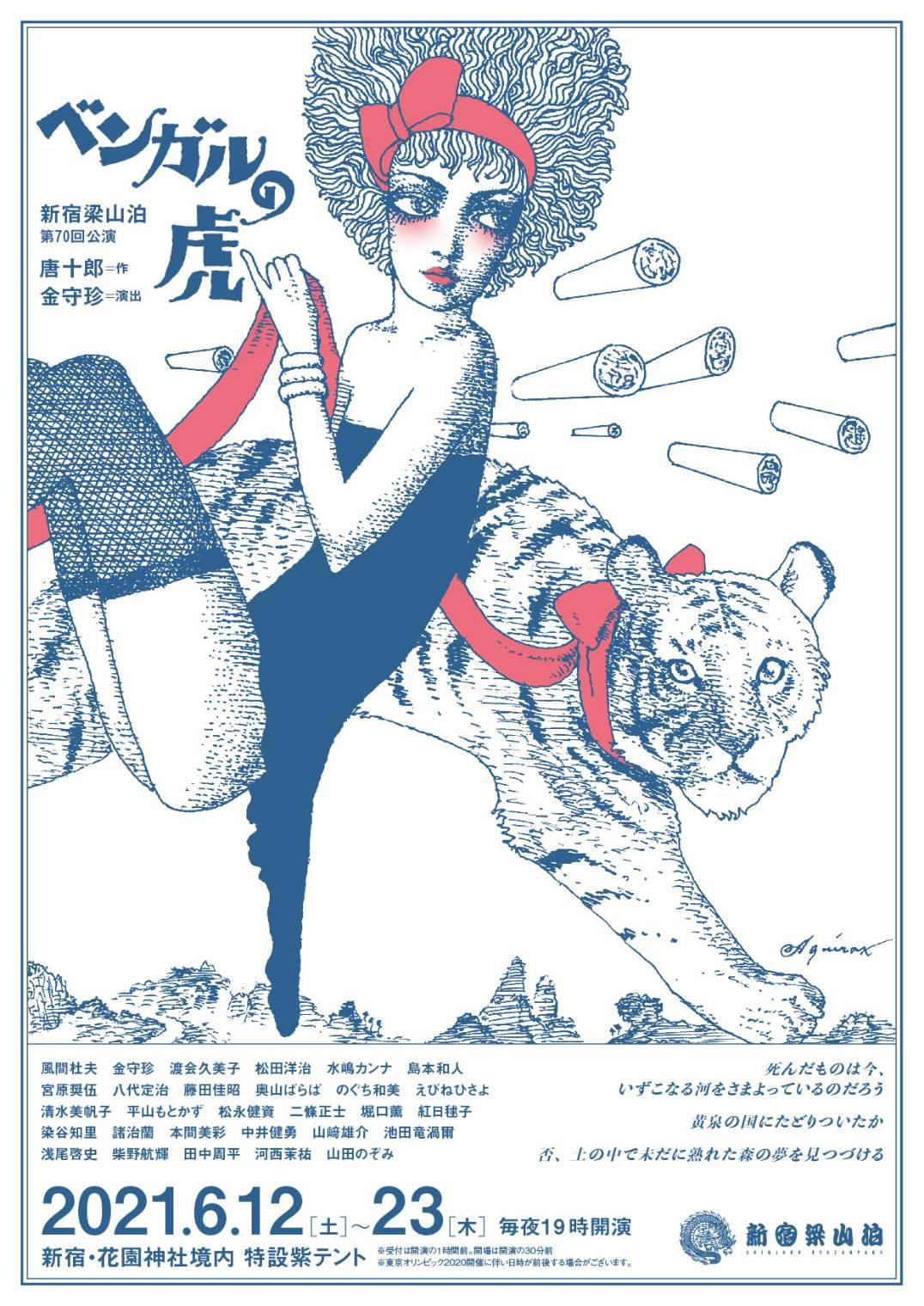 舞台 ベンガルの虎 ポスター表