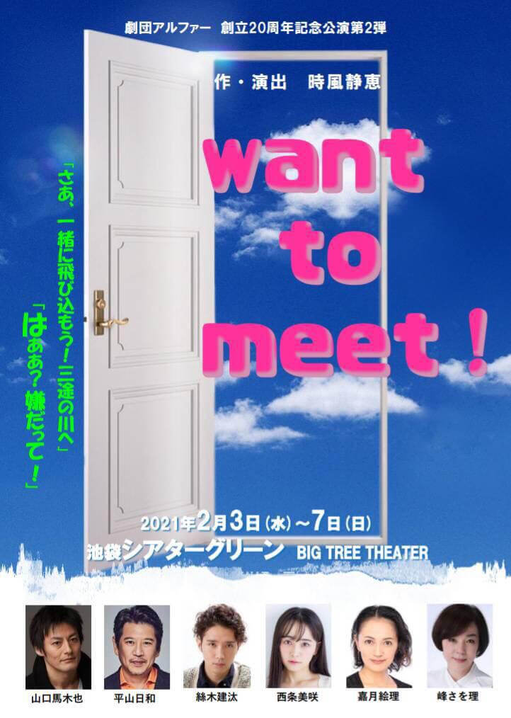舞台 want to meet! ポスター表